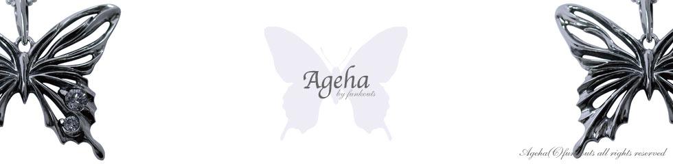 蝶のアクセサリーageha/アゲハ