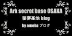 シルバーアクセサリーArk secret base 公式blog