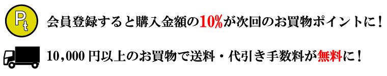 10%還元!ポイントサービス