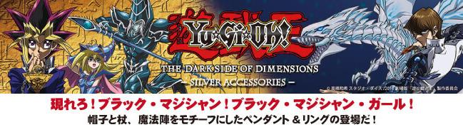 アニメ遊戯王 公式シルバーアクセサリー