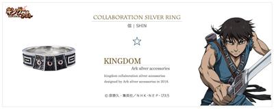 [キングダム グッズ] 信モデル シルバーリング|KINGDOM Ark silver accessories [AKGD-0001]