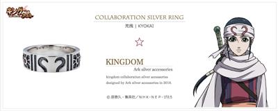 [キングダム グッズ] 羌瘣モデル シルバーリング|KINGDOM Ark silver accessories [AKGD-0002]
