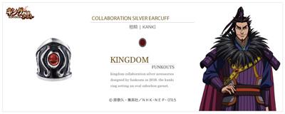 [キングダム グッズ] 桓騎モデル シルバーイヤーカフ|KINGDOM FUNKOUTS [KDF-002E]