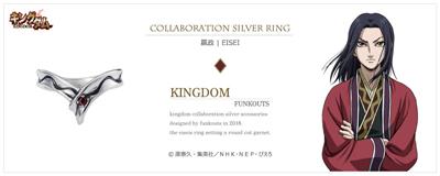[キングダム グッズ] 嬴政モデル シルバーリング|KINGDOM FUNKOUTS [KDF-003R]