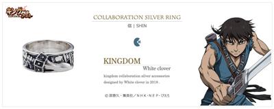 [キングダム グッズ] 信モデル シルバーリング|KINGDOM white clover