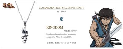 [キングダム グッズ] 信モデル シルバーネックレス|KINGDOM white clover [KDM-002]