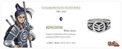 [キングダム グッズ] 王賁モデル シルバーリング|KINGDOM white clover [KDM-004]