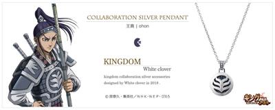 [キングダム グッズ] 王賁モデル シルバーネックレス|KINGDOM white clover [KDM-005]