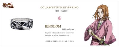 [キングダム グッズ] 蒙恬モデル シルバーリング|KINGDOM white clover [KDM-006]